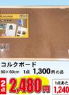 コルクボード 90×60cm 2,480円