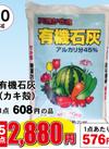 有機石灰(カキ殻) 2,880円