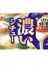 濃いシチュークリーム 148円(税抜)