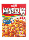 麻婆豆腐の素 中辛・先着30箱限り お1人様1箱限り 98円(税抜)