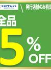 広島本通店 限定!! 全品 5%OFF 5%引
