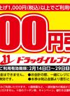 100円引き 100円引