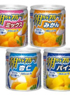 朝からフルーツ(ミックス/みかん/杏仁/パイン)(M2) 88円(税抜)