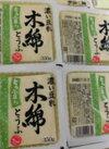 木綿豆腐 39円(税抜)
