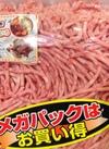 牛豚ミンチ解凍 78円(税抜)