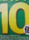この機会に買い置きを 野菜・果物 ポイント10倍
