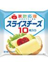 家計応援スライスチーズ 10ポイントプレゼント