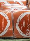 具だくさん豚汁 590円(税抜)