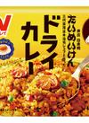 たいめいけんドライカレー 249円(税抜)