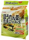 CGC ほうれん草とたまごスープ 198円(税抜)