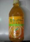 生オレンジティー 89円(税抜)