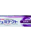 シュミテクト 歯周病ケア 598円(税抜)