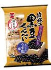 黒豆せんべい各種 118円(税抜)