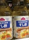すし酢 188円(税抜)