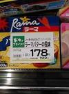 ラーマ 178円(税抜)