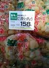 ピリ辛らっきょう 158円(税抜)