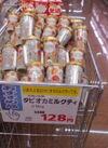 タピオカミルクティー 128円(税抜)