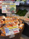 親父の肴しょうがみそ 188円(税抜)