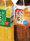 おいしいお茶、おいいしい麦茶 48円(税抜)