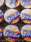 エッセルスーパーカップ 88円(税抜)