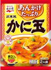 広東風かに玉 168円(税抜)