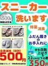 スニーカークリーニング 500円