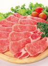 豚肉とんてき用・生姜焼用(ロース肉) 98円(税抜)