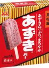 井村屋 あずきバー マルチパック 185円(税抜)