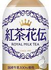 紅茶花伝ロイヤルミルクティー 440ml 88円(税抜)