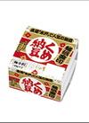 くめ納豆 秘伝金印 63円(税込)