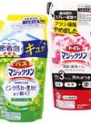 トイレマジックリン・バスマジックリンスーパークリーン 詰替 99円(税抜)