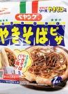 ぺヤングソースやきそばピザ 199円(税抜)