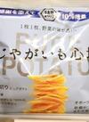 じゃがいも心地(塩、醤油、バター) 89円(税抜)