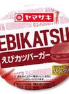 えびカツバーガー 88円(税抜)