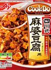 四川式麻婆豆腐 171円(税込)