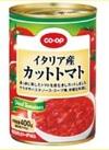 コープ イタリア産カットトマト 400g 10円引