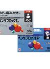 ベンザブロックL/IP 1,180円(税抜)