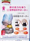 poji体幹筋サポーター(ショートパッケージ)S 8,800円(税抜)