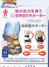 poji体幹筋サポーター(ショートパッケージ)M 8,800円(税抜)