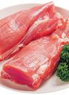 豚ヒレ肉ブロック 178円(税抜)