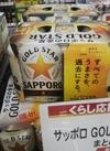 ゴールドスター 638円(税抜)