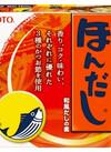 ほんだし 278円(税抜)