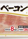 ベーコン 239円(税抜)