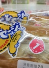 まるごとソーセージ 118円(税抜)