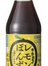 寺岡家のレモンぽんず 358円(税抜)