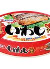 いわし味付 98円(税抜)