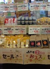 干し梅 450円(税抜)