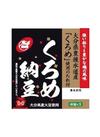 国産くろめ納豆 98円(税抜)