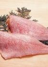 赤魚フィーレ大(骨とり) 368円(税抜)