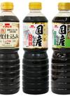 国産しょうゆ 無添加・減塩/二度仕込みしょうゆ 198円(税抜)
